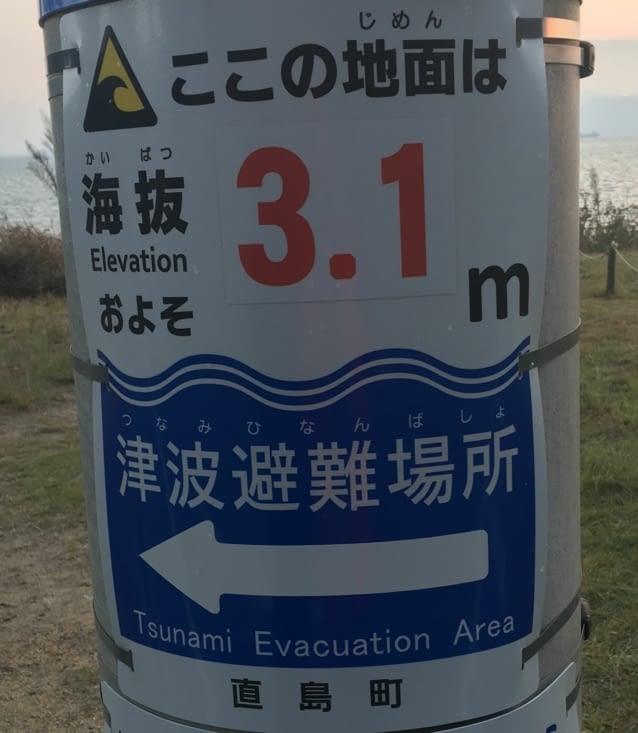 Japon : ça rassure !