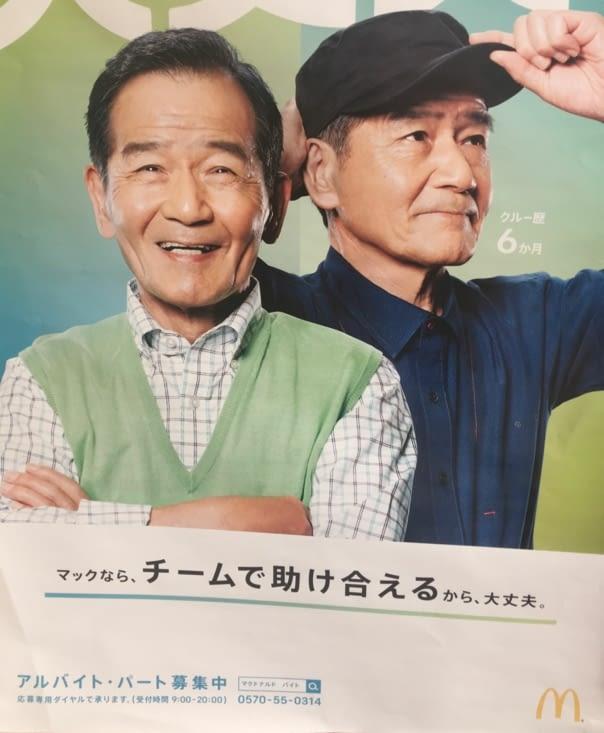 """Japon : chez Mac Do ils font des programmes pour embaucher des """"seniors"""" de plus de 65 ans"""