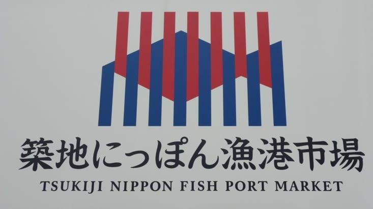 Le marché aux poissons / Fish market