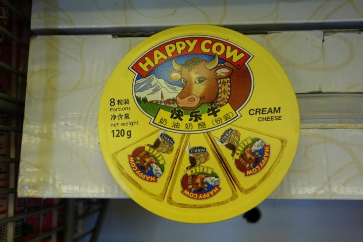 "Il y a une imitation de la vache qui rit ici / There is a copy of the brand ""Vache qui rit"" ici"