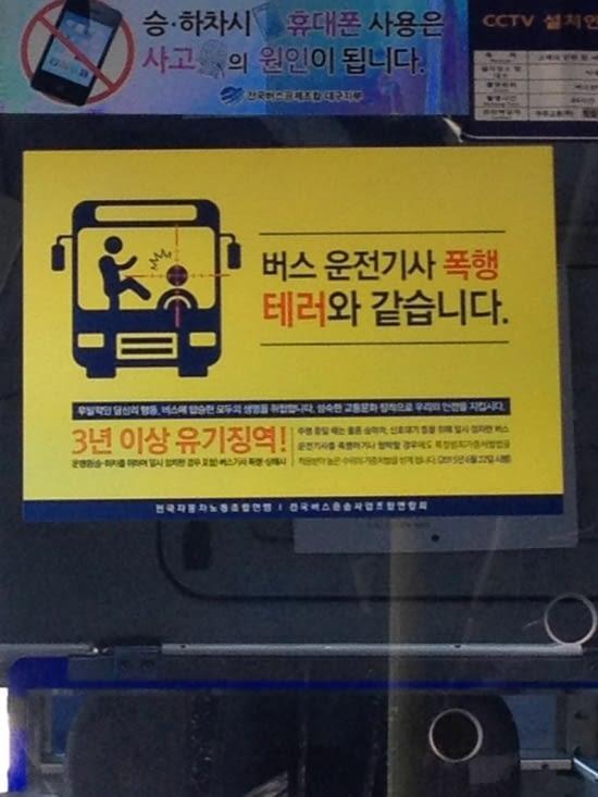 """""""Veuillez ne pas faire de prise de taekwondo sur le chauffeur"""""""